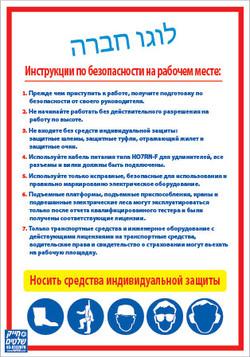__שלט בטיחות לעובדים באתר - רוסית
