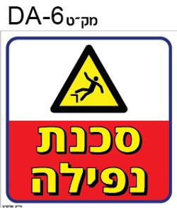 שלטי זהירות סכנה --09