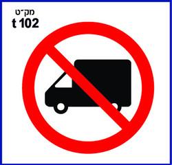 תמרורים אזהרה ואיסור בגובה t102