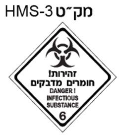 חומרים מסוכנים-28