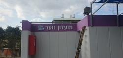 מועדון נוער גבעת שמואל
