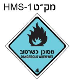 חומרים מסוכנים-30