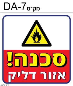 שלטי זהירות סכנה --07