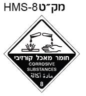 חומרים מסוכנים-23