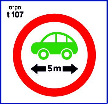 תמרורים אזהרה ואיסור בגובה t107