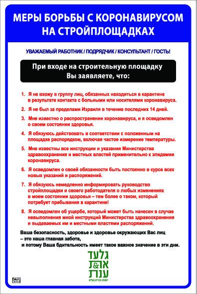 קורונה רוסית