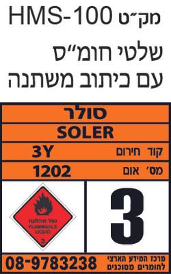 חומרים מסוכנים --20-20