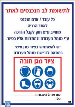__BC60 הוראות בטיחות לעובדים באתר