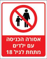 __DV36 אסורה הכניסה עם ילדים