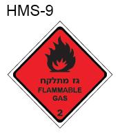 חומרים מסוכנים-22