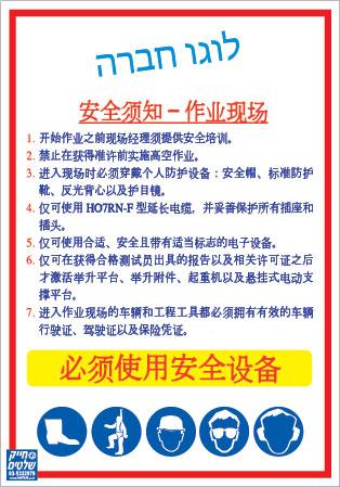 __שלט בטיחות לעובדים באתר - סינית