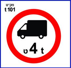 תמרורים אזהרה ואיסור בגובה t101