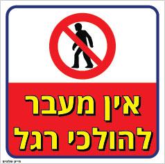 __DA1 סכנת מעבר להולכי רגל