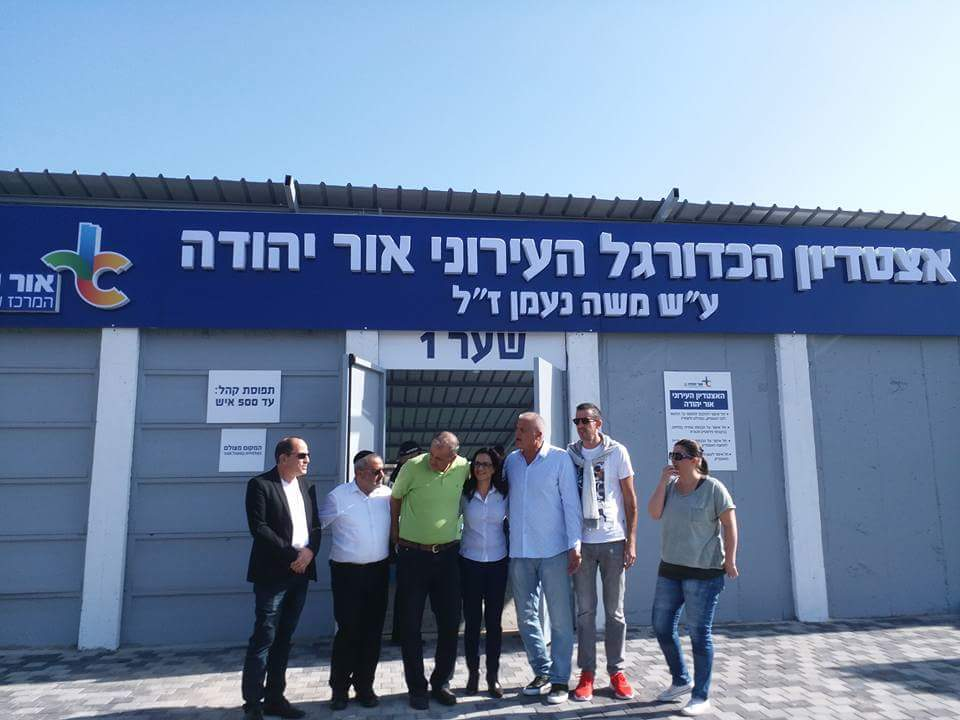 אור יהודה אצטדיון הכדורגל