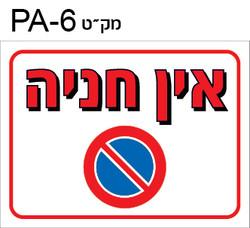 Parking - חניות-65