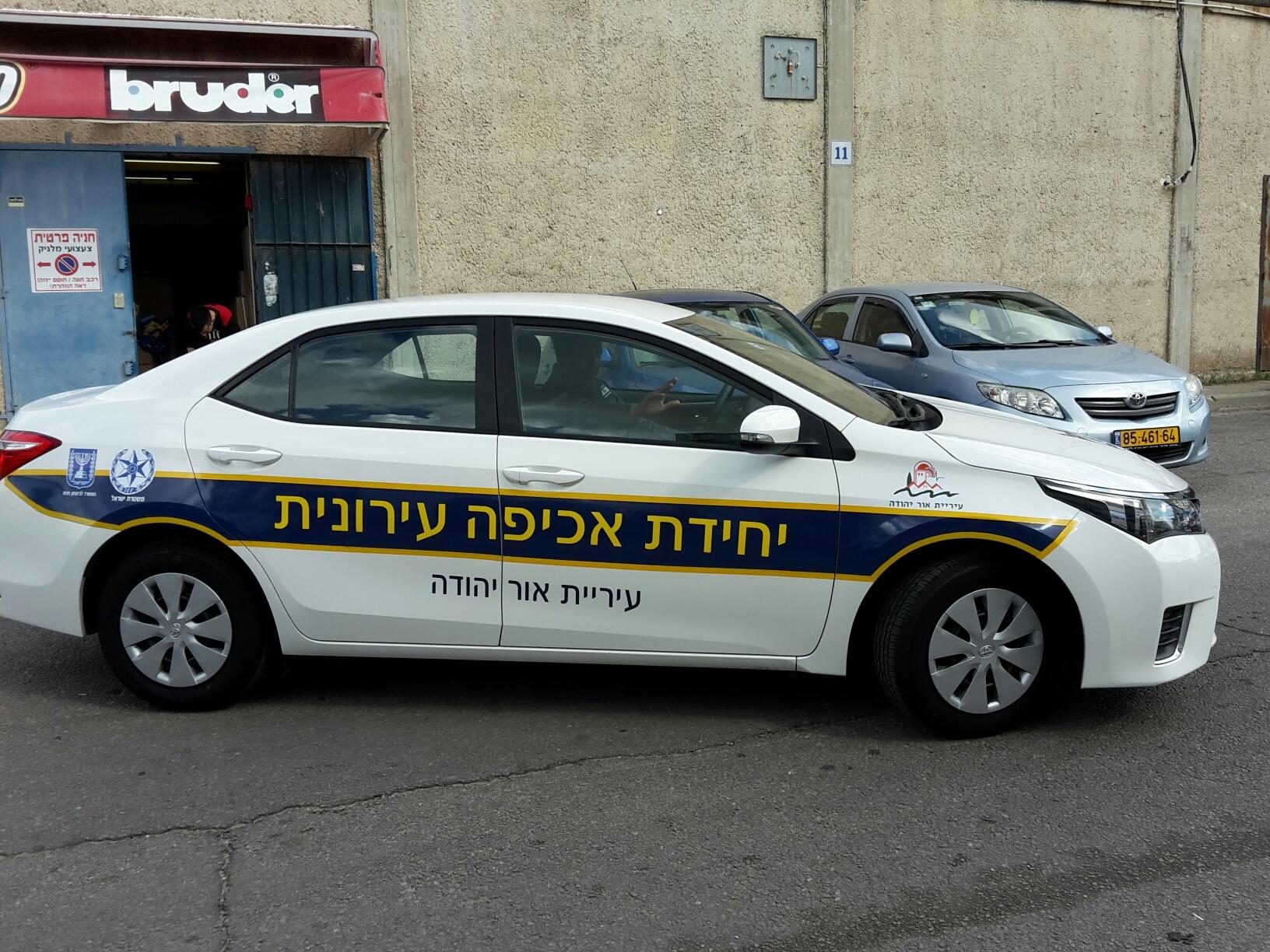 משטרה עירונית