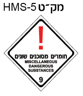 חומרים מסוכנים-26