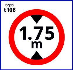 תמרורים אזהרה ואיסור בגובה t106