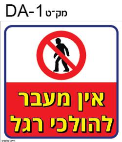 שלטי זהירות סכנה --13