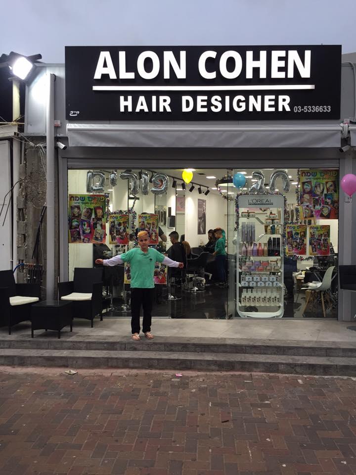 אלון כהן עיצוב שיער