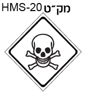 חומרים מסוכנים-31