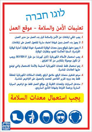 __שלט בטיחות לעובדים באתר - ערבית