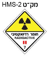 חומרים מסוכנים-29
