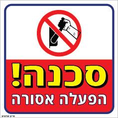 __DA8 סכנה הפעלה אסורה