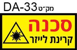 שלטי זהירות סכנה --17