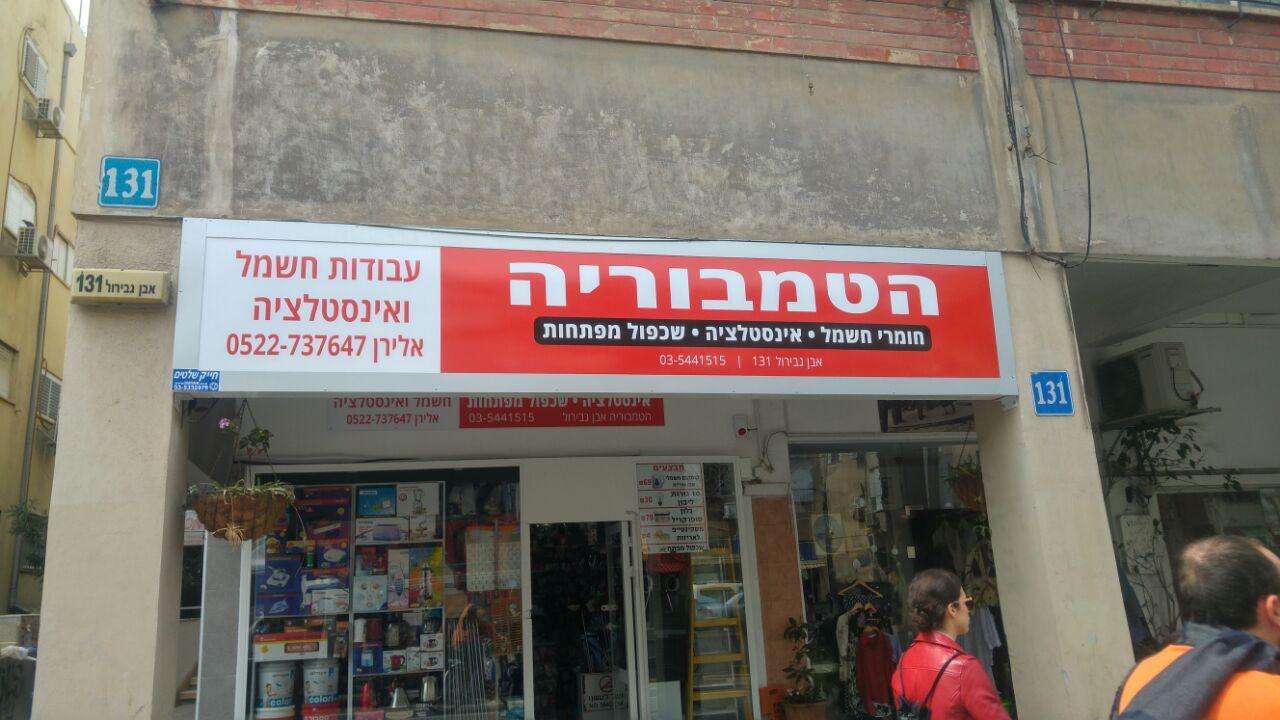 הטמבוריה אבן גבירול תל אביב