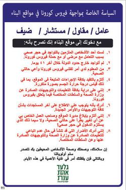 קורונה ערבית