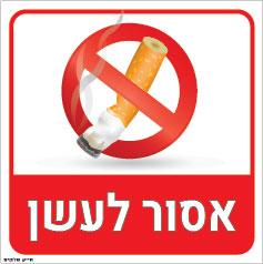 __DA32 אסור לעשן