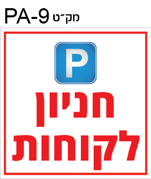 Parking - חניות-68