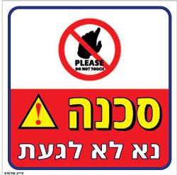 __DA4 סכנה נא לא לגעת