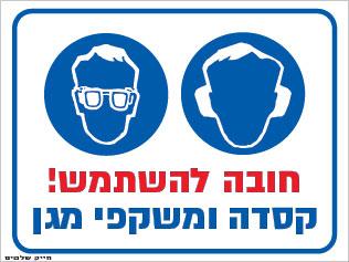 __BG1 חובה להשתמש בקסדה ומשקפי מגן