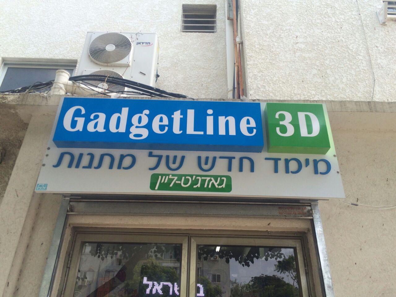 gadget line 3d