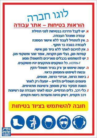 __שלט בטיחות לעובדים באתר - עברית