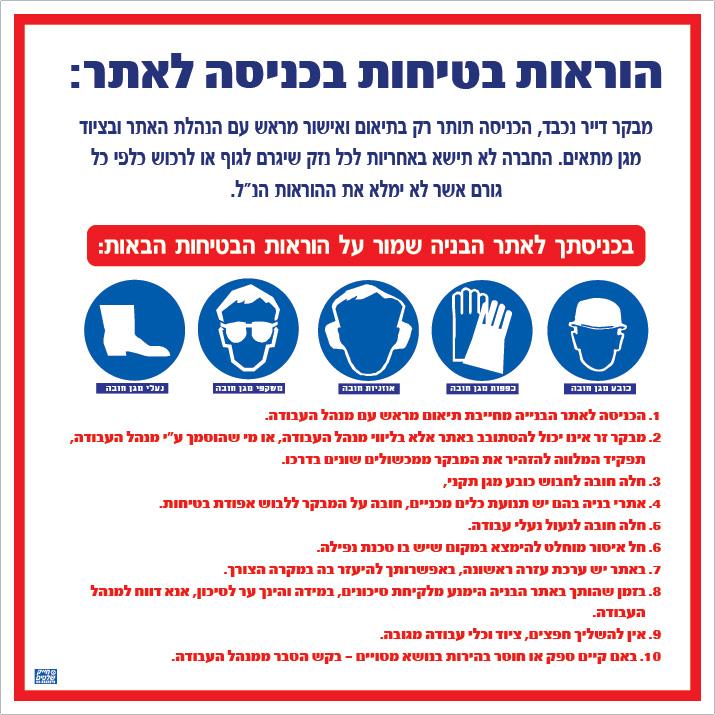 הוראות בטיחות לעובדים ולמבקרים באתר