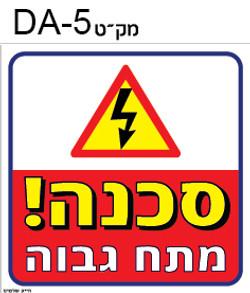 שלטי זהירות סכנה --08