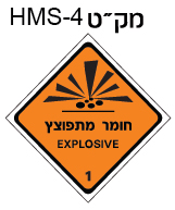 חומרים מסוכנים-27
