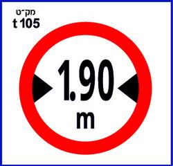 תמרורים אזהרה ואיסור בגובה t105