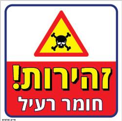 __DA3 זהירות חומר רעיל