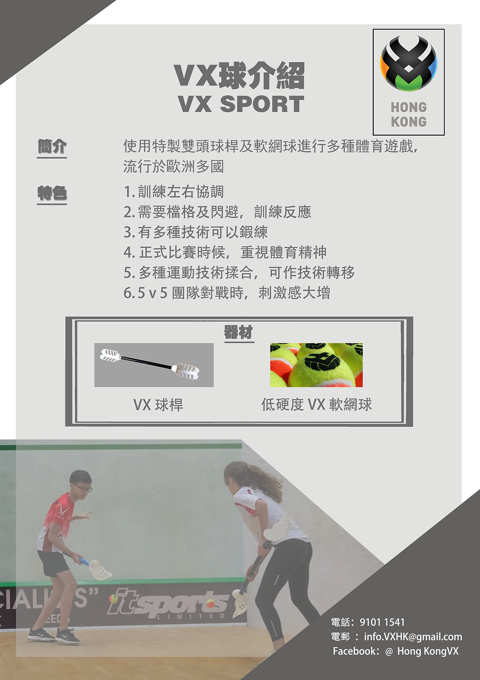 VX球介紹-1.png