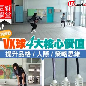 U Magazine - 新興運動 VX球4大核心價值 提升品格/人際/策略思維