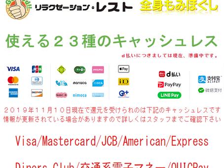 レスト新川店です。全てのキャッシュレス決済が可能となっております。