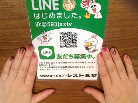 レスト新川店ではラインのお友達登録を募集しています。