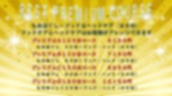 プレミアムコースポスター.jpg