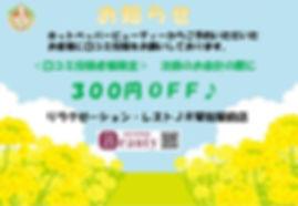 口コミポスター2.jpg