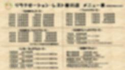 プレミアムコースポスター 16*9.jpg