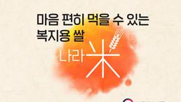 [농림축산식품부] 마음 편히 먹을 수 있는 복지용 쌀 – 나라미